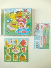 (CD)NHKおかあさんといっしょ「ぐ-チョコランタン」うたいっぱいスペシャル☆