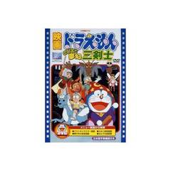 ■即決DVD新品■映画ドラえもん のび太と夢幻三剣士