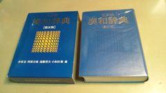 a旺文社「漢和辞典」第五版。良質。