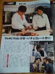 KinKi Kids間宮テレビジョン2016年1/29号