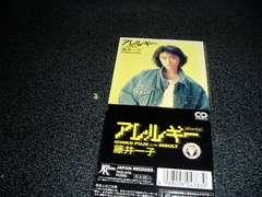 CDS「藤井一子/アレルギー」8cmCD 80年代アイドル 即決