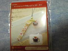 ビーズマニア☆キット☆ステッチストラップ☆リボンとチョコケーキ☆新品未開封