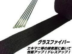 耐熱サーモバンテージ/黒色/10m巻/マフラー・エキマニの断熱に!