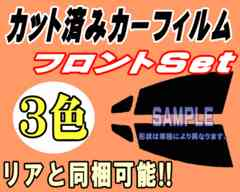フロント (s) ベンツSクラス4DショートW220 カット済みカーフィルム 車種別スモーク