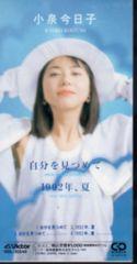 ◆8cmCDS◆小泉今日子/自分を見つめて/両A面シングル