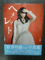 松井玲奈2nd.写真集 ヘメレット