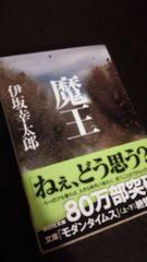 ◆魔王◆伊坂幸太郎
