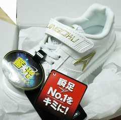瞬足 男児 スニーカー 運動靴 白 ホワイト C-772 17.0cm 新品 即