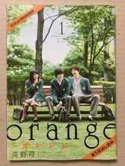 映画「orange」第1話コミック試し読み1冊 土屋太鳳 山崎賢人