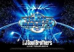 ■DVD『三代目J Soul Brothers LIVE  2014 BLUE IMPACT』