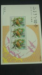 ふるさと切手キタキツネ・北海道62円切手3枚ミニシート新品未使用品
