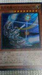 巨大戦艦 ビッグ・コアMk−III 2枚