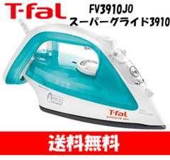 送料込み★T-fal★スーパーグライド3910★スチームアイロン★