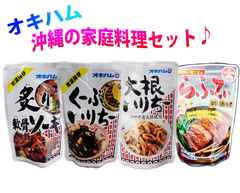 オキハム 家庭料理セット Set82M‐5