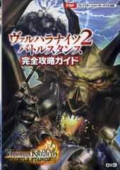 PSP ヴァルハラナイツ2 バトルスタンス 攻略本 送料164円