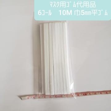 モバオクで買える「マスク用ゴム代用品 ◆ ソフトゴム 6コール 10M 巾5 ハンドメイド用」の画像です。価格は300円になります。