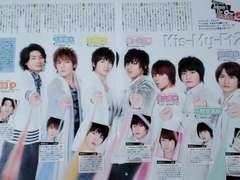 キスマイ★切り抜き★2012-2013