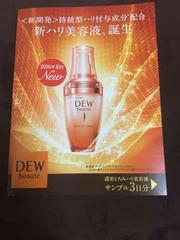 DEW☆サンプル美容液