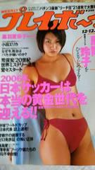 プレイボーイ◆00/12/12★周防玲子/黒羽夏奈子/小田エリカ