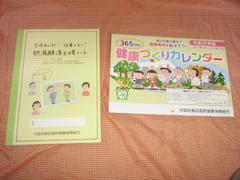 2017・健康づくりカレンダー*200g*1129送料¥170