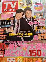 TVガイド2016年8/20→8/26加藤シゲアキくん小瀧望くん丸ごと一冊