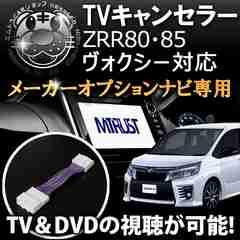 テレビキット トヨタ メーカーオプションナビ専用 80系 ヴォクシー対応 エムトラ