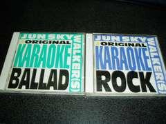 「JUN SKY WALKER(s)/オリジナルカラオケ~ROCK+BALLAD」2点set
