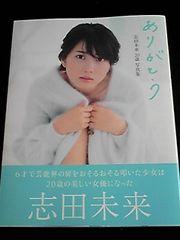 志田未来 20歳 写真集 ありがとう 初版 帯付き 美品即決 女優
