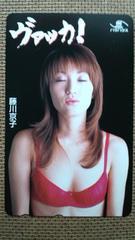 藤川京子テレカ2