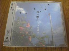 河口恭吾CD「日々燦々」初回盤★