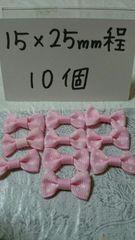 姫ピンクドットリボン15×25�o程10個姫デコに♪