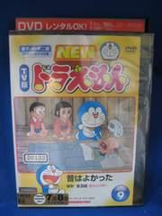 k36 レンタル版□DVD NEW TV版 ドラえもん VOL.9