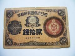 レア!大蔵卿 改造紙幣 20銭
