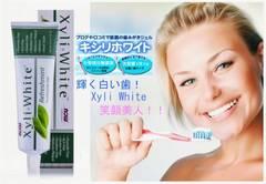 白い歯ホワイトニング歯磨き粉キシリホワイト煙草ヤニたばこやに黄ばみ口臭デンタル