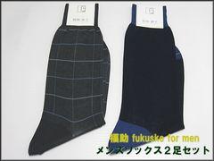 【送込】Fukusukeソックス2足25-26cm 059