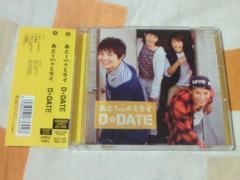 CD+DVD D☆DATE あと1cmのミライ 初回限定盤