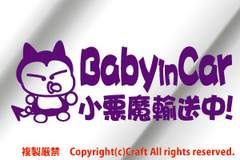 Baby in car�������A����!/�X�e�b�J�[fjb(���@�C�I���b�g