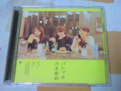 CD+DVD 乃木坂46 バレッタ 初回限定盤Type-C