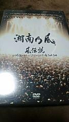 湘南乃風ライブDVD/風伝説/2006年