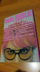 hide BIBLE/オフィシャルBOOK/X JAPAN/zilch/YOSHIKI