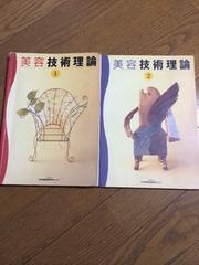 美容 技術理論 1巻2巻 セット 教科書