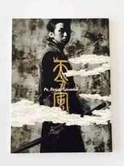 嵐 大野智 舞台 天つ風 アマツカゼ パンフレット 美品 2008年