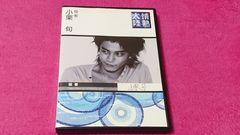 小栗旬 情熱大陸 DVD