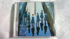欅坂46 サイレントマジョリティー CD+DVD TYPE-C 初回限定盤