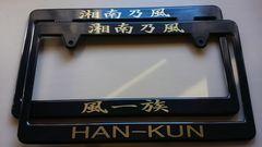 送料込み 人気ナンバーフレーム 2枚組 湘南乃風 風一族 HAN-KUN