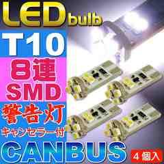 キャンセラー付8連LEDバルブT10ホワイト4個 8SMD as87-4