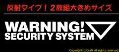 反射!WARNING Security ステッカー2枚1組 (C白