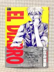 BLコミック本□『EL DIABRO』みなみ恵夢