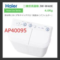 送料無料 新品 二槽式 洗濯機 Haier JW-W40E (4.0kg)