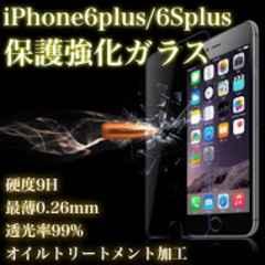 保証付き★iPhone6plus強化ガラス(液晶保護フィルム